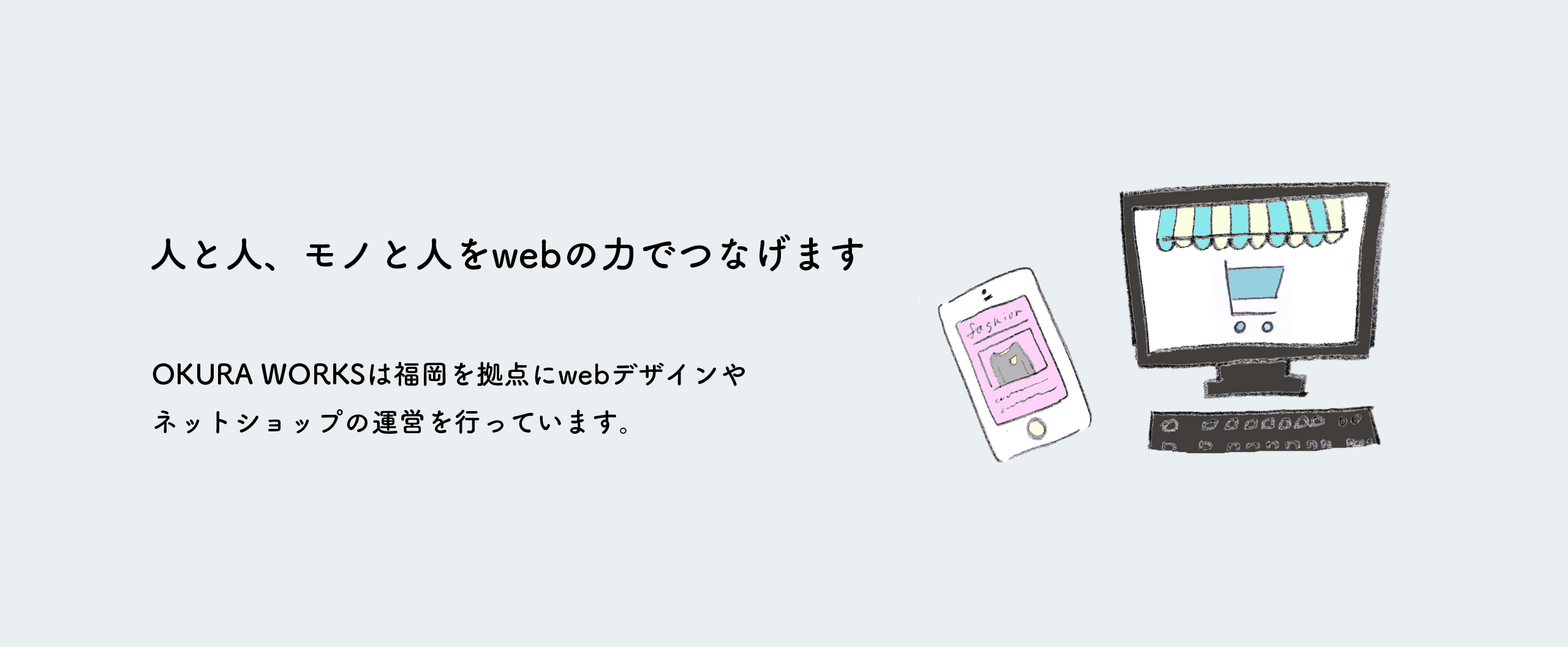 ホームページ作成やネットショップ運営を主に行っています。